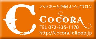 ヘアサロン・美容室 COCORA